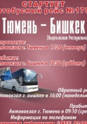 Автобусный рейс Тюмень - Бишкек - Тюмень