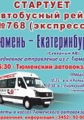 """Экспресс рейс в аэропорт """"Кольцово"""" г. Екатеринбург"""